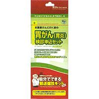 胃がん・胃炎検診申込セット(男女共用)