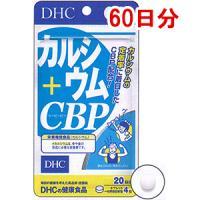DHCの健康食品 カルシウム+CBP(20日分):80粒入