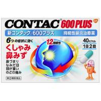 新コンタック600プラス:40カプセル入