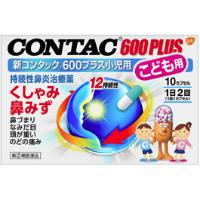 新コンタック600プラス小児用:10カプセル入