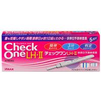 【第1類医薬品】チェックワンLH・Ⅱ排卵日予測検査薬:5回分(薬剤師からのメール確認後の発送となります)
