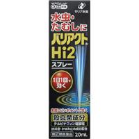 ■バリアクトHi2スプレー:20mL入