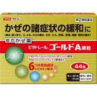 ビタトレール ゴールドA微粒:44包入