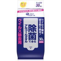 エリエール 除菌できるアルコールタオル ウイルス除去用(携帯用):30枚入