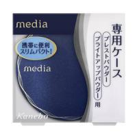 メディア プレストパウダー用ケース:1個入