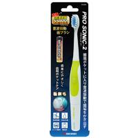 音波振動歯ブラシ プロソニック2(グリーン)DH200GRN:1個入