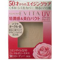 EVITA(エビータ)ブライトニングエッセンスパクト(ソフトオークル-B)明るく華やかでややピンクよりの肌の色:10g入