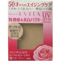 EVITA(エビータ)ブライトニングエッセンスパクト(オークル-D)健康的で自然な肌の色:10g入