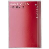 EVITA(エビータ)ブライトニングエッセンスパクト用ケース:1個入