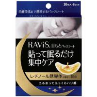 RAViS 目もとパックシート:10枚入