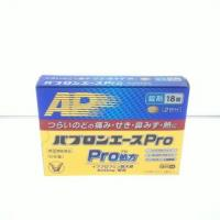 ■パブロンエースPro錠:18錠入(使用期限:2020年7月)