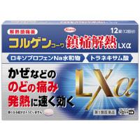 【第1類医薬品】コルゲンコーワ鎮痛解熱LXα:12錠入(薬剤師からのメール確認後の発送となります)(使用期限:2020年10月)