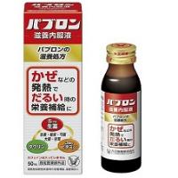 パブロン滋養内服液:50mL入(使用期限:2019年10月)