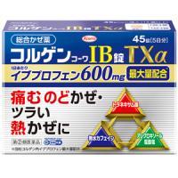 ■コルゲンコーワIB錠TXα:45錠入