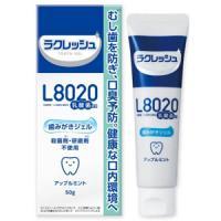 L8020乳酸菌 ラクレッシュ歯みがきジェル:50g入