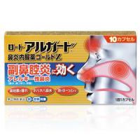 ■ロートアルガード鼻炎内服薬ゴールドZ:10カプセル入