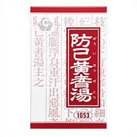 防已黄耆湯エキス顆粒クラシエ:90包入(こちらの商品は、店舗販売に限ります。)