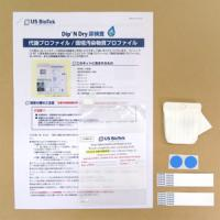 環境汚染物質プロファイル(14項目):1セット入