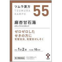 ツムラ漢方麻杏甘石湯エキス顆粒:20包入