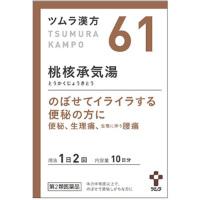 ツムラ漢方桃核承気湯エキス顆粒:20包入