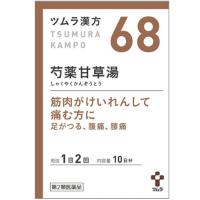 ツムラ漢方芍薬甘草湯エキス顆粒:20包入