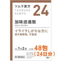 ツムラ漢方加味逍遙散エキス顆粒:48包入