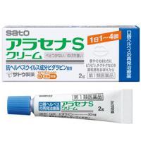 ■【第1類医薬品】アラセナSクリーム:2g入(薬剤師からのメール確認後の発送となります)