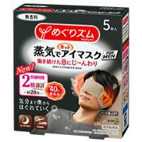 めぐりズム 蒸気でホットアイマスク FOR MEN 無香料:5枚入(数量限定)