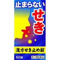 小太郎漢方せき止め錠N:60錠入
