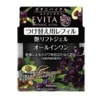 EVITA(エビータ)ボタニバイタル 艶リフトジェル<つけ替え用レフィル>:90g入