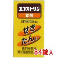 エフストリン:84錠入(ビン)
