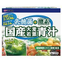 乳酸菌+酵素 国産大麦若葉青汁:30包入×3箱