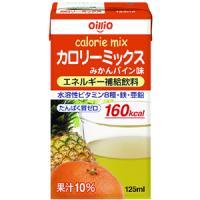 カロリーミックス(みかんパイン味):125ml×12本入