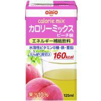 カロリーミックス(ピーチ味):125ml×12本入