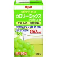 カロリーミックス(マスカット味):125ml×12本入