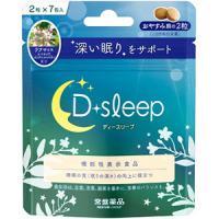 D sleep(ディースリープ):14粒入