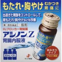 ■【第1類医薬品】アシノンZ胃腸内服液:30mL×3本入(薬剤師からのメール確認後の発送となります)