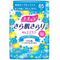 ナチュラ さら肌さらり 吸水ナプキン 安心中量用:18枚入