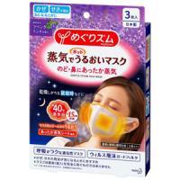 めぐりズム 蒸気でホットうるおいマスク ラベンダーミントの香り ふつうサイズ:3枚入
