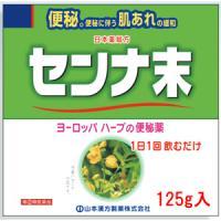 日局センナ末:125g入