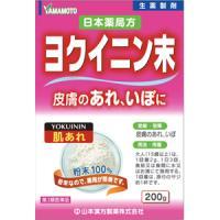 日局ヨクイニン末(はとむぎ粉末):200g入