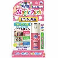 消臭ピレパラアース Magic Push 柔軟剤の香りフローラルソープ:13.6mL入