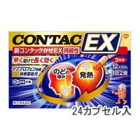 ■新コンタックかぜEX持続性:24カプセル入