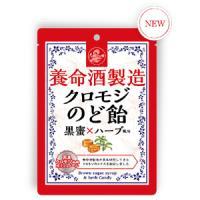 養命酒製造 クロモジのど飴 黒蜜×ハーブ風味:76g入×6個