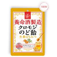 養命酒製造 クロモジのど飴 生姜はちみつ:76g入×6袋