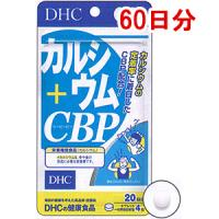DHCの健康食品 カルシウム+CBP(60日分):240粒入