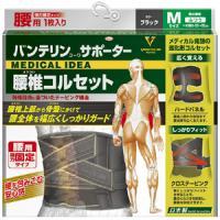 バンテリンコーワサポーター 腰椎コルセット ブラック(ふつうM・男女兼用):1枚入