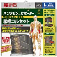 バンテリンコーワサポーター 腰椎コルセット ブラック(大きめL・男女兼用):1枚入