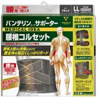 バンテリンコーワサポーター 腰椎コルセット ブラック(ゆったり大きめLL・男女兼用):1枚入