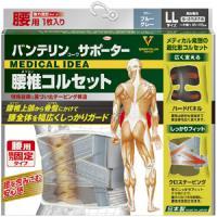 バンテリンコーワサポーター 腰椎コルセット ブルーグレー(ゆったり大きめLL・男女兼用):1枚入